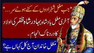 What Happened With Mughals After the End of Mughal Empire?Where are Mughals Now a days? Urdu & Hindi