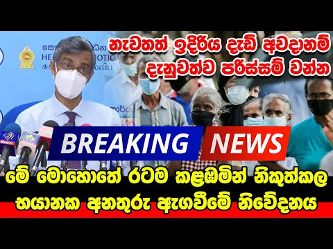 BREAKING NEWS | here is special notice by the doctors to the public now | hiru ada puwath