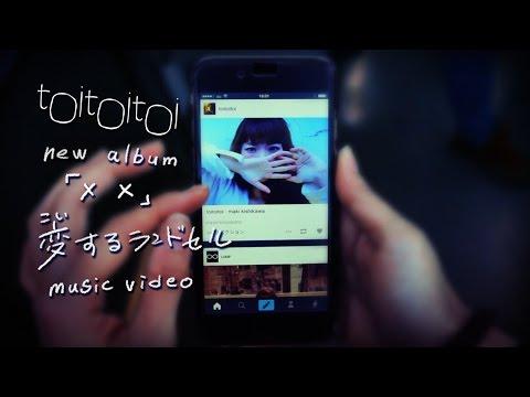 【MV】変するランドセル(恋するランドセル) / toitoitoi (トイトイトイ)