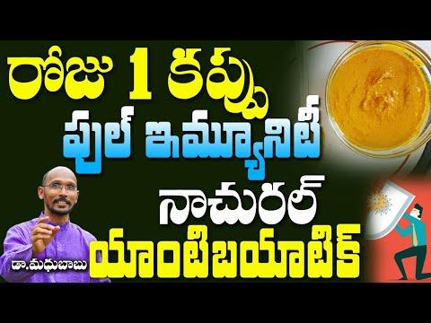 రోజు 1 కప్పు.. ఫుల్ ఇమ్యూనిటీ   Dr. Madhu Babu   Health Trends  