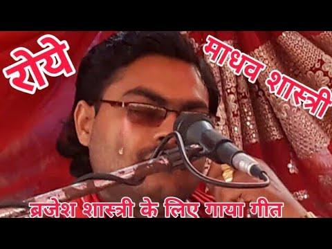 #brajesh #shastri की याद में रोये madhav shastri || अपनी बीती आपबीती सुनाई || सुन कर आप भी रो पडो गे