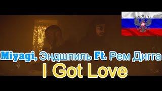 Иностранец слушает русскую музыку: Miyagi, Эндшпиль Ft. Рем Дигга - I Got Love