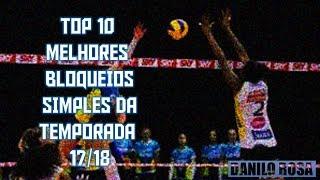 Top 10 melhores bloqueios simples da temporada 17/18 | Danilo Rosa