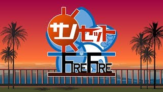 【富士葵の生放送】SUNSET FIRE FIRE【#00】