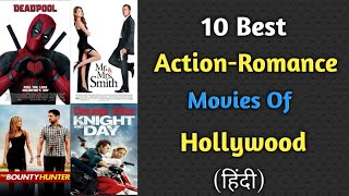 PLESE SUBSCRIBE | Top 10 Action Romance Movies Of Hollywood | Hindi | Best Romantic Action Movies