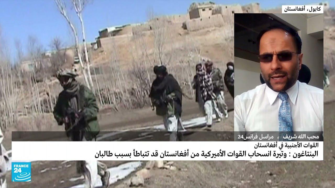 وتيرة انسحاب القوات الأمريكية العاملة في أفغانستان مرشح للتباطؤ بسبب طالبان  - نشر قبل 6 ساعة
