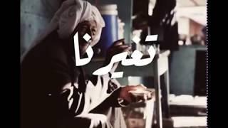 تغيرنا ياس خضر 💜💜    اغاني عراقية قديمة    ستوريات اغاني قديمة    حالات واتساب