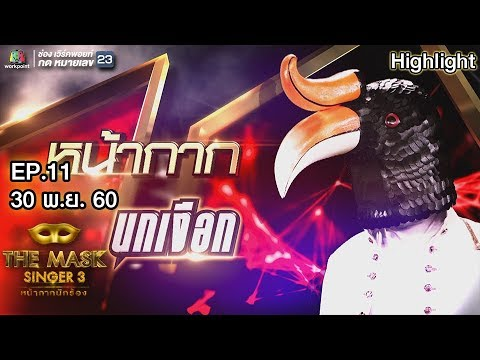 หน้ากากนกเงือก | EP.11 | Group D | THE MASK SINGER หน้ากากนักร้อง 3