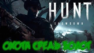 Hunt: Showdown - болота, зомби, боссы, живые противники и 2 нуба