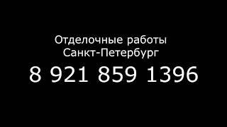 Отделочные работы Санкт-Петербург. Ремонт квартир.<