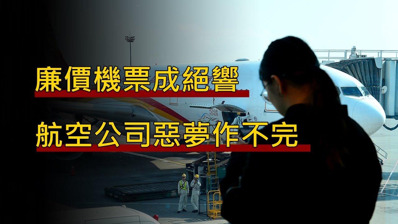 LTN經濟通》廉價機票成絕響 航空公司惡夢作不完