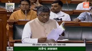 Ravi Shankar Prasad Speech on Aadhaar Bill in Parliament Live | 17th Lok Sabha 2019 | YOYOTVKannada