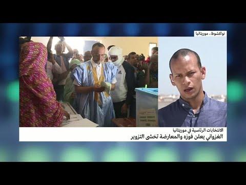 الانتخابات الموريتانية: مرشح السلطة محمد الغزواني يفوز من الجولة الأولى  - نشر قبل 2 ساعة