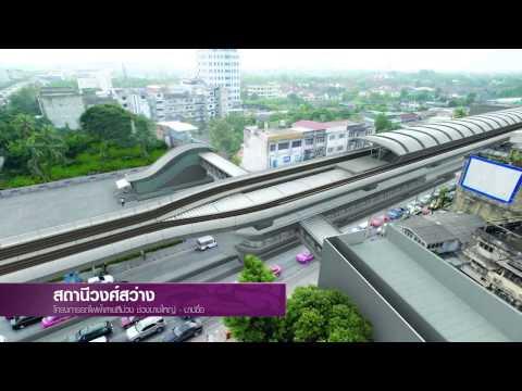 MRT Purple Line - รถไฟฟ้ามหานคร สายสีม่วง
