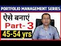 Portfolio Management part 3   Share Tips