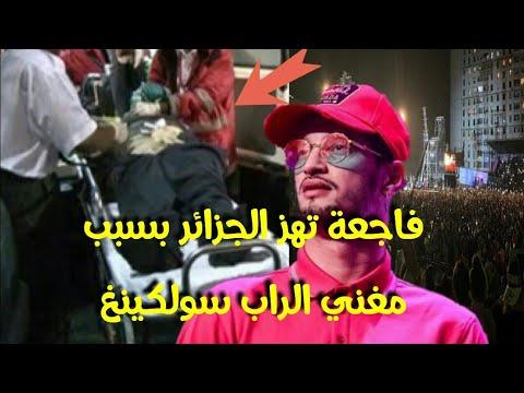عاجل..هذه التفاصيل الكاملة حول حفل مغني الراب الجزائري سولكينغ لرحلو فيه أعداد كبيرة من الجماهير