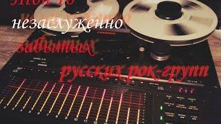 �������� ���� Топ 10 незаслуженно забытых групп Русского рока ������