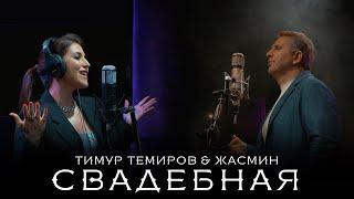 Тимур Темиров и Жасмин - Свадебная / Timur Temirov & Jasmin
