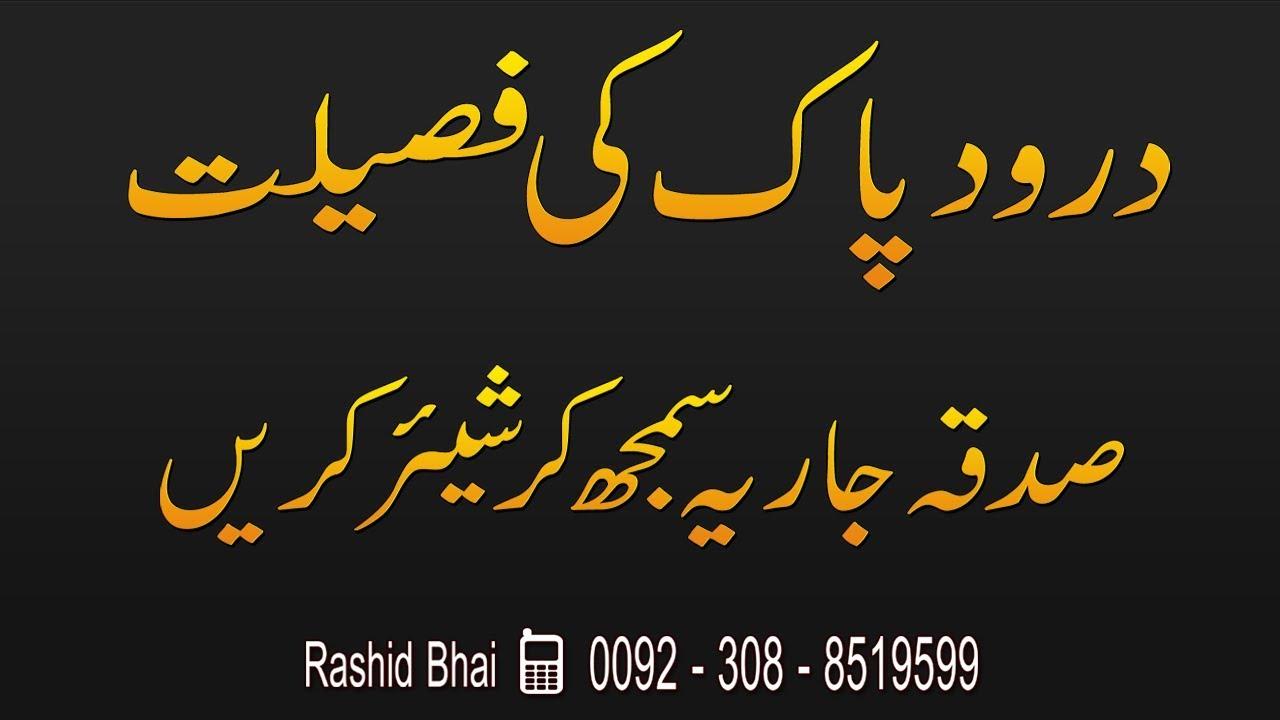 Top Ten Benefits Of Durood Sharif | Benefits of reading Durood Shareef