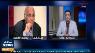 يوسف القعيد يعتذر عن تصريحاته بشأن «قانون خدش الحياء على القرآن» .. فيديو