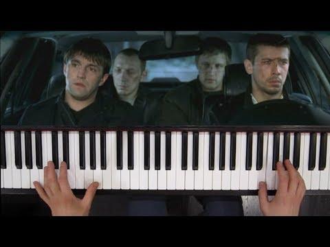 Ноты для фортепиано музыка из бумера