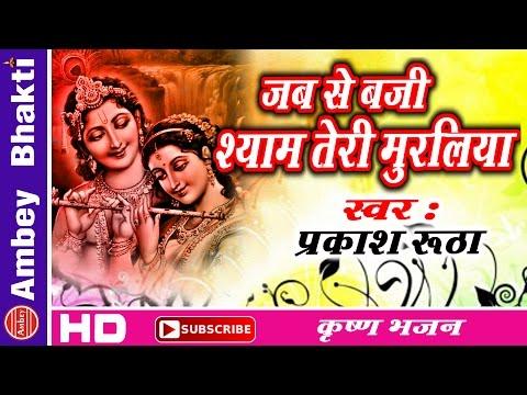 Krishna Bhajan || Jab Se Baji Hai Shyam Tori Muraliya || Prakash Rutha # Ambey Bhakti