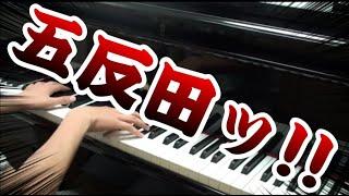 【ピアノ】某地名だけ異様に強調して「脳漿炸裂ガール」弾いてみた