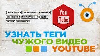Как Узнать Теги Чужого Видео на YouTube | Как Посмотреть Теги Любого Видео на YouTube