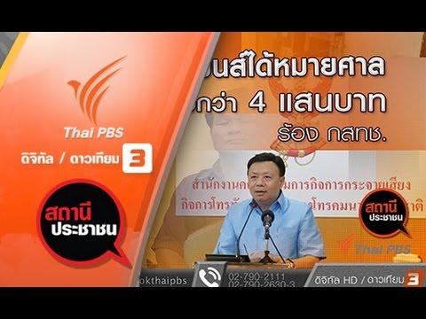 สถานีประชาชน  : หญิงไทยในฟิลิปปินส์ได้หมายศาลค่ามือถือกว่า 4 แสนบาท ร้อง กสทช. (2 ก.ย. 59)