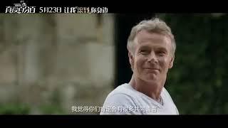 《真爱百分百》电影定档预告片