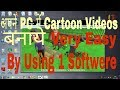How To Create A Personal Cartoon Videos Very Easy | By Infinitive Tech