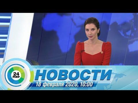 Новости 10:00 от 18.02.2020