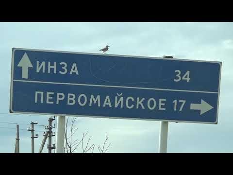 Сурский острог, с. Первомайское.