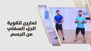 أحمد عريقات - تمارين لتقوية الجزء السفلي من الجسم