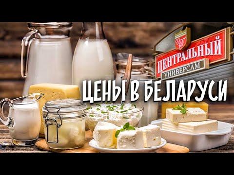 Цены в Беларуси. Где поесть в Минске? Белорусские продукты. Самые ВКУСНЫЕ сырники VLOG ОБЗОР