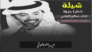جديد حصريا شيلة شكرا جزيلا كلمات محمد السكران اداء صالح اليامي 2019 Youtube