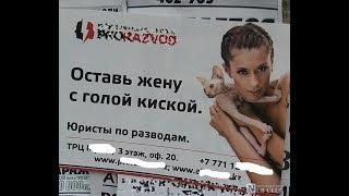 Подборка 6 Озорная, весёлая, прикольная, смешная, удивительная реклама на щитах, баннерах, билбордах