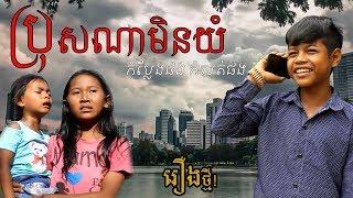 រឿង ប្រុសណាមិនយំ ! Bros Na Min Yom | Who won't cry | រឿងកំប្លែងខ្លី | Khmer Kid Comedy