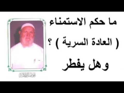الشيخ الألباني ما حكم الاستمناء العادة السرية وهل يفطر Youtube
