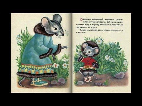 Сказка эскимосов Аляски Большое путешествие маленького мышонка, иллюстрации Л.Бобровниковой