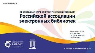 Научно-практическая конференция Российской ассоциации электронных библиотек