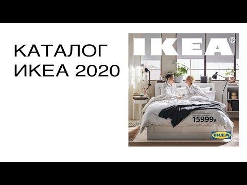 Каталог ИКЕА 2020