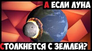 Universe Sandbox 2 на русском!