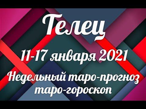 ♉ТЕЛЕЦ 🎄11-17 января 2021/Таро-прогноз/Таро-Гороскоп Телец/Taro_Horoscope Tauro/Winter 2021.