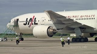 Takeoff only by one engine! JAL Boeing 777 pilot training / JALパイロット訓練 - 下地島空港・制限区域