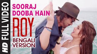 Official: Sooraj Dooba Hain (Full Video) Bengali Version | Roy | Aman Trikha,Khushbu Jain