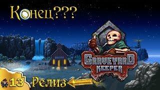 Конец??? 13 эпизод Graveyard Keeper (стрим)
