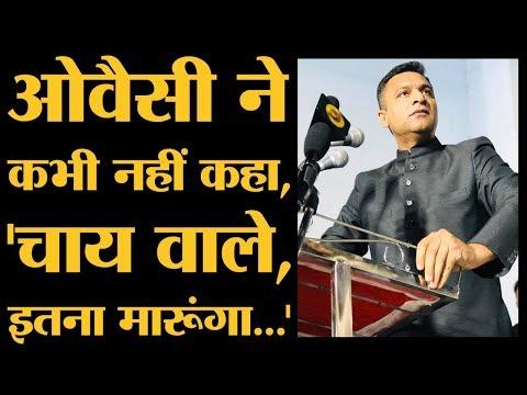 Owaisi के उस बयान का सच, जो भयानक वायरल हो गया है   Akbaruddin Owaisi Speech   Owaisi on Modi