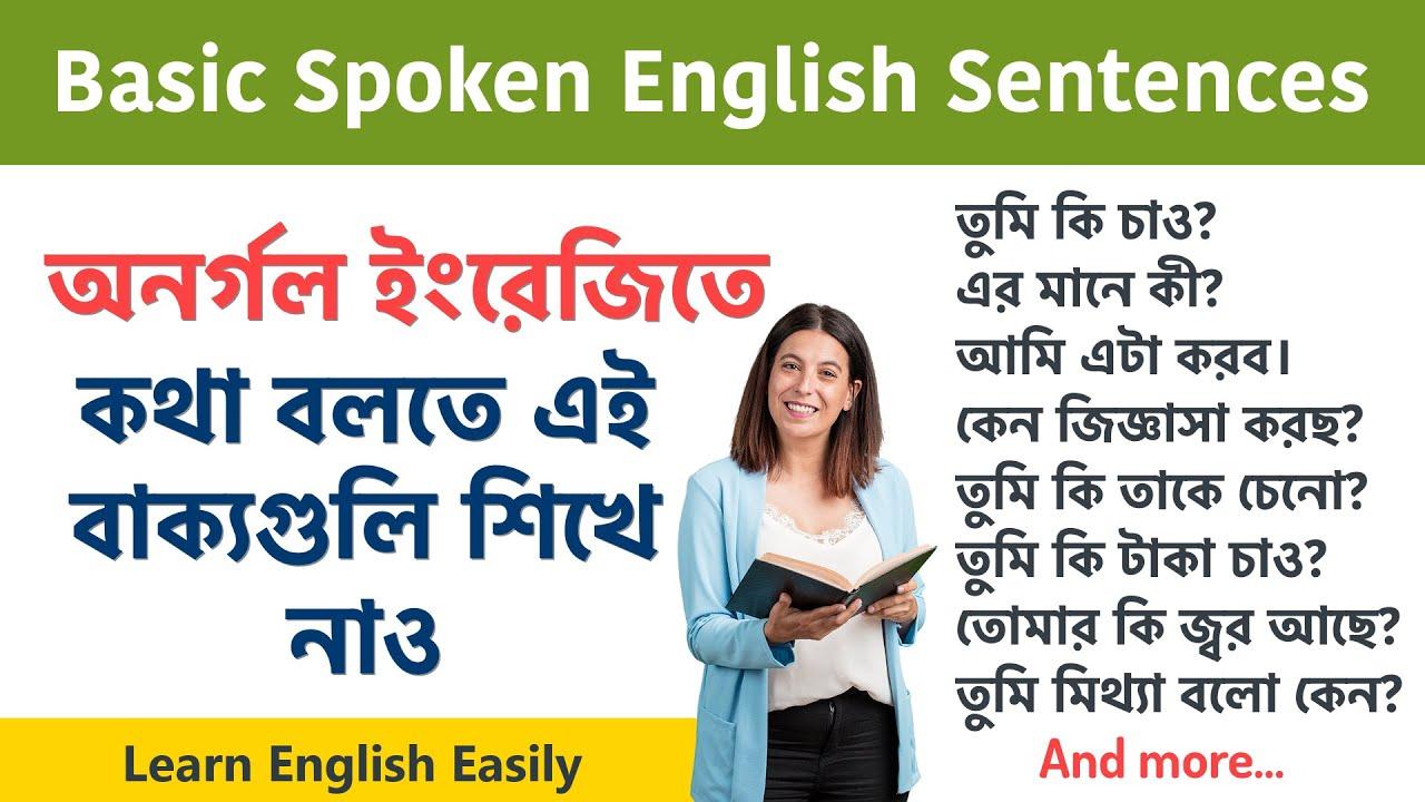 Basic spoken English sentences with Bengali Meaning || Daily use English Sentences Bangla Day25