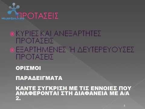 ΓΛΩΣΣΑ Ε' ΔΗΜΟΤΙΚΟΥ 9 ΕΝΟΤΗΤΑ_2.avi